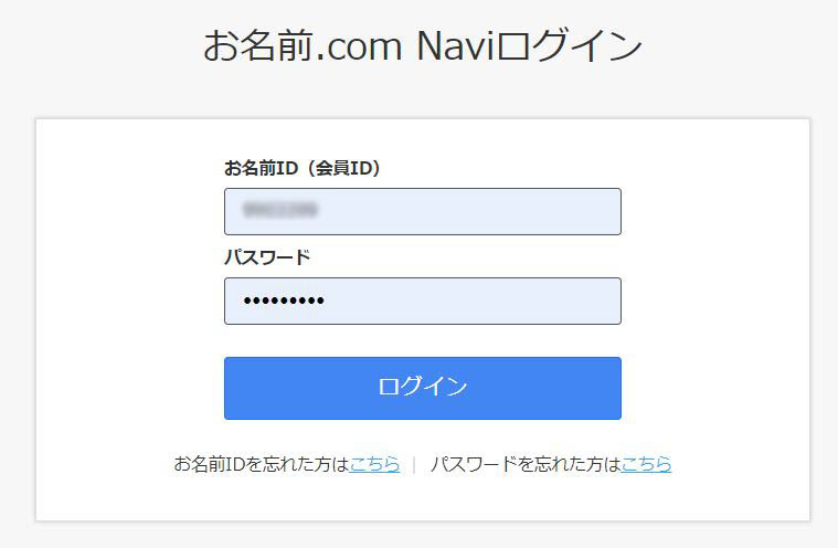 お名前.com Naviログイン画面キャプチャ