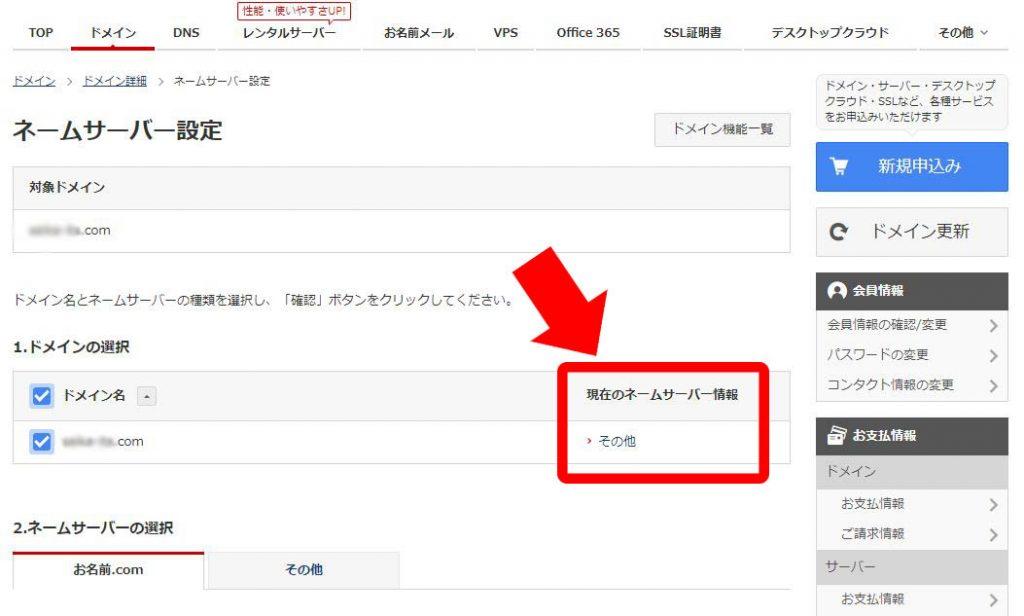 お名前.com Navi画面キャプチャ