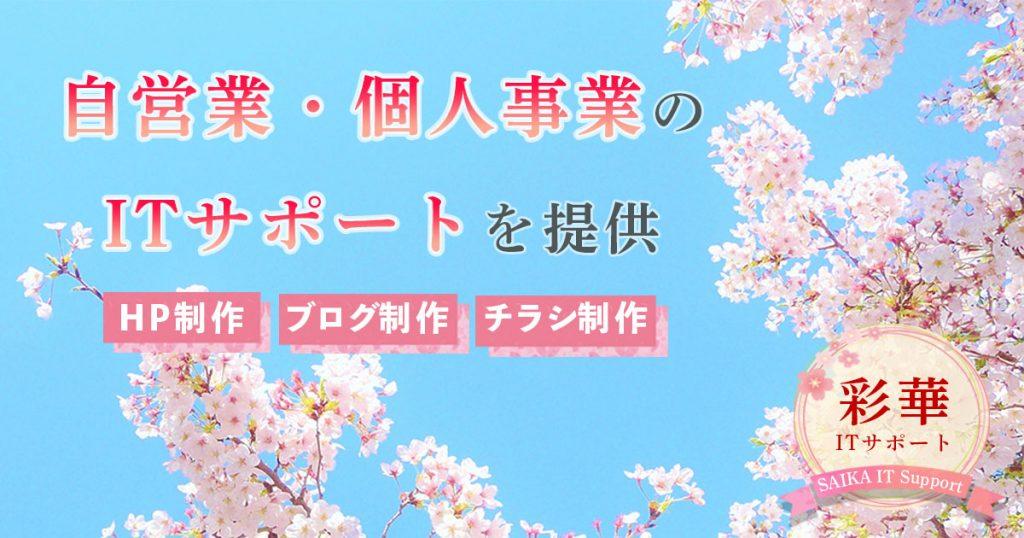 彩華ITサポート