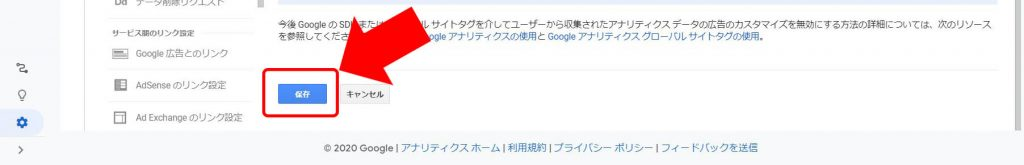 Googleアナリティクスキャプチャ