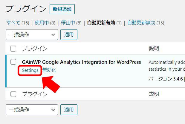 WordPress管理画面キャプチャ