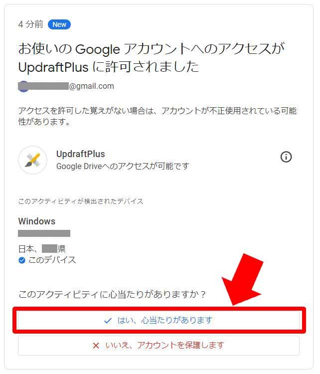 Google認証画面