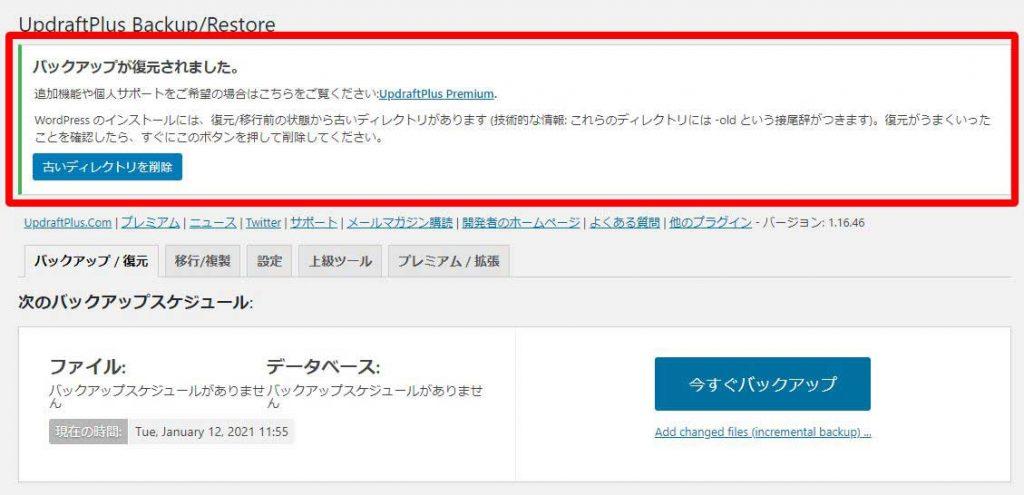 WordPress管理画面 UpdraftPlus設定