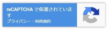 reCAPTCHAアイコン