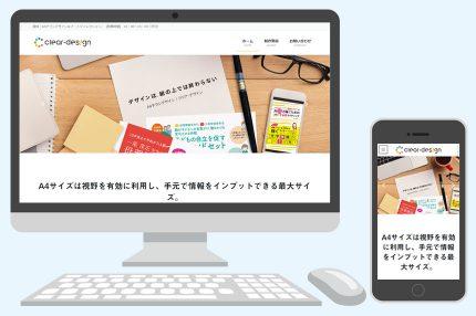 チラシデザイナー ホームページ制作実績