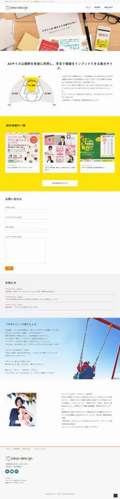 ホームページ制作実績 PC版デザイン