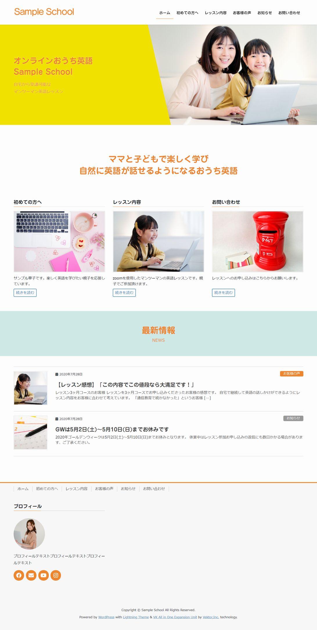 「WordPress入門セミナー」サンプルサイト