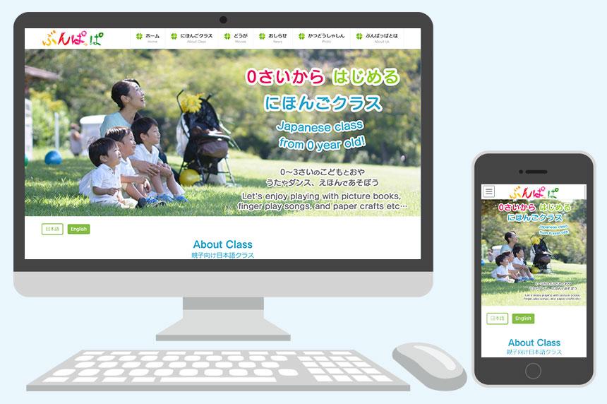 親子日本語クラス様 ホームページ制作実績