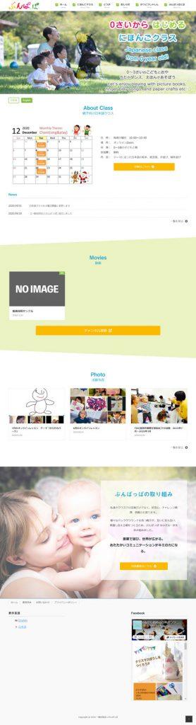 トップページデザイン