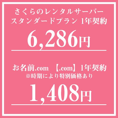 さくらのレンタルサーバー6,286円、お名前.com 1,408円