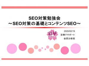 「SEO対策勉強会」表紙