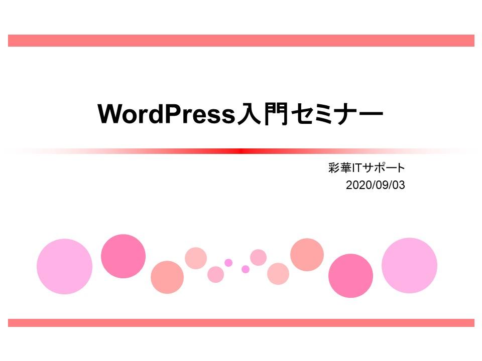 「WordPress入門セミナー」表紙