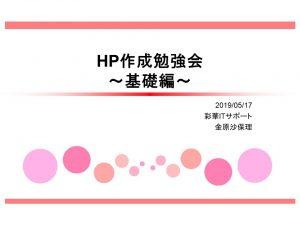 「HP作成勉強会」表紙