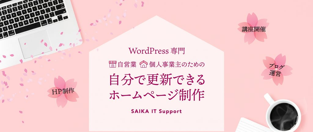 WordPress専門│自営業・個人事業主のための自分で更新できるホームページ制作│SAIKA IT Support
