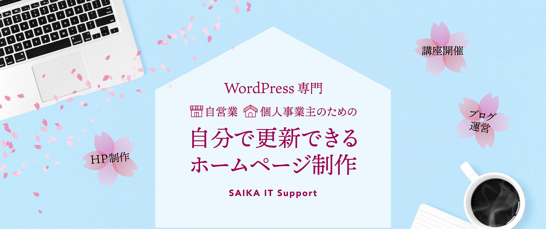 自分で更新できるホームページ制作│WordPress専門│自営業・個人事業主