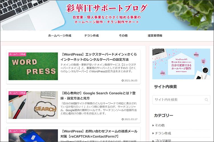 彩華ITサポートブログ